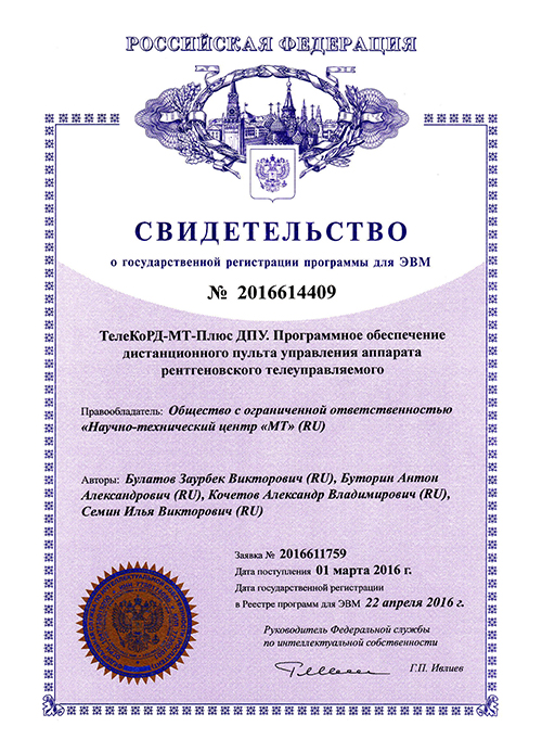 Certificate. TeleCORD-MT-Plus RC. software for the remote control panel of the X-ray remote-controlled machine