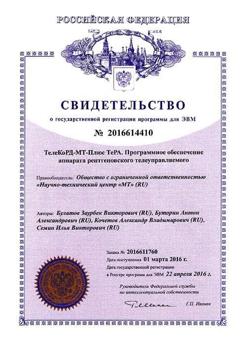 Certificate. TeleCorD-MT-Plus XRM. The software for the X-ray remote-controlled machine