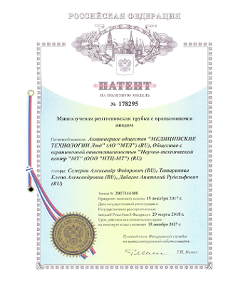 Patent for utility model received