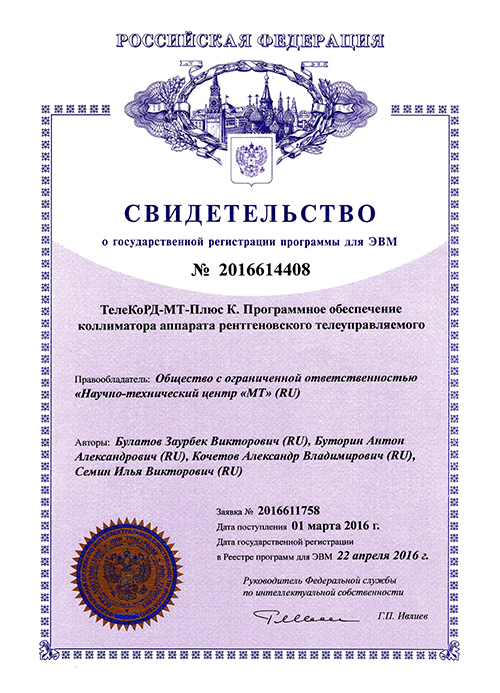Certificate. TeleKorD-MT-Plus K. Software for the collimator of the X-ray remote-controlled machine