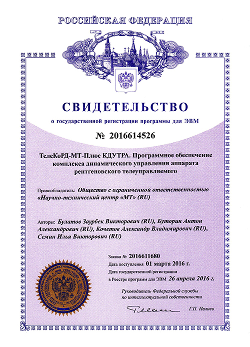 Certificate. TeleCoRD-MT-Plus XRMDCS. Software for the X-ray remote-controlled machine dynamic control system