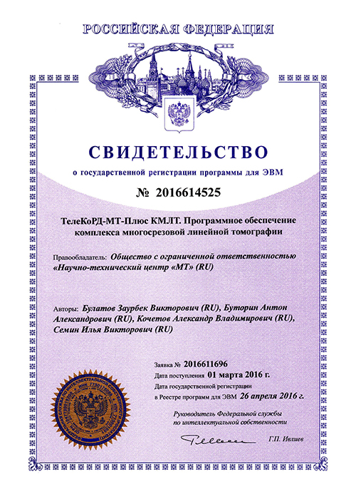 Certificate. TeleCoRD-MT-Plus MLTС. Software for multi-slice linear tomography complex