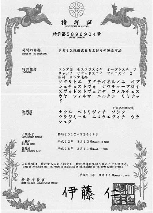 Japan Patent 5896904. Multi-element x-ray detector, its rear-earth luminescent materials, production of multi-element scintillator and detector in general