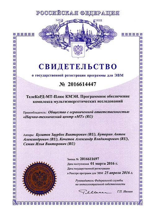 Certificate. TeleCorD-MT-Plus KMEI. Software for Multi-energy examination complex