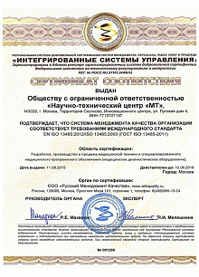 Certificate of conformity 001260-11.08.2015-10.08.2018