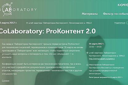 The company's technical writers took part in the ProContent 2.0 conference